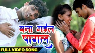 Bhojpuri का आज तक का सबसे दर्द भरा गाना बना गईल पागल Vishvas Rangila Bhopuri Hit Song