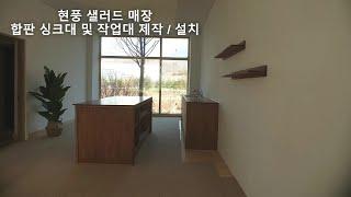 현풍_디저트 매장 합판 작업대 및 싱크대