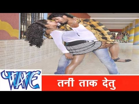 तनी ताक देतु Tani Tak Detu - Kayisan Piyawa Ke Chariter Ba - Bhojpuri Hit Song