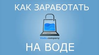Voda.company - Как заработать дома на воде! Работа в интернете. МЛМ.