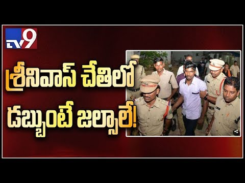 AP SIT team investigates Srinivas on third day - TV9