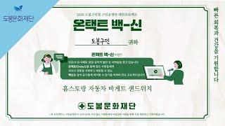 [온택트백신] 홈스토랑 자동차 바게트 샌드위치 ㅣ 도봉문화재단