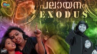 Exodus | Award Winning Malayalam Short Film With English Subtitles | Madhav Vishnu | Official