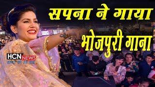 Sapna Chaudhary ने गाया Bhojpuri Song 'Thiq Hai'| Sapna Chaudhary Ka Dance|Bandook Chalegi| HCN News