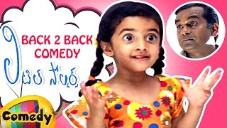 Little Soldiers Movie Scenes | Back to Back Best Comedy Scenes | Brahmanandam | Baladitya | Heera