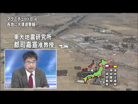 Tsunami in the Sendai Airport area, Miyagi Prefecture, helic