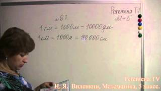 Математика, Виленкин 5 класс Задача 67