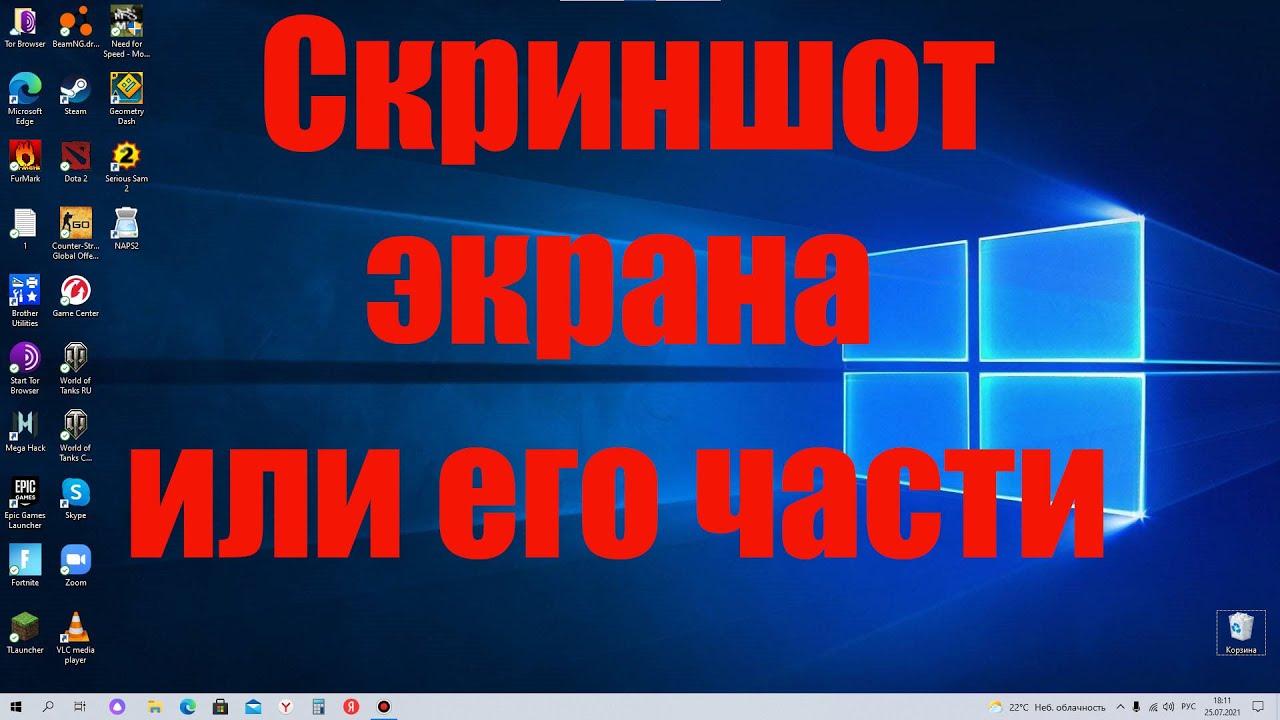 Как сделать скриншот экрана или части экрана Windows 10