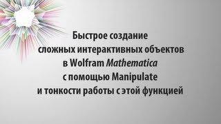 Создание интерактивных объектов в Mathematica с помощью Manipulate и тонкости работы с этой функцией