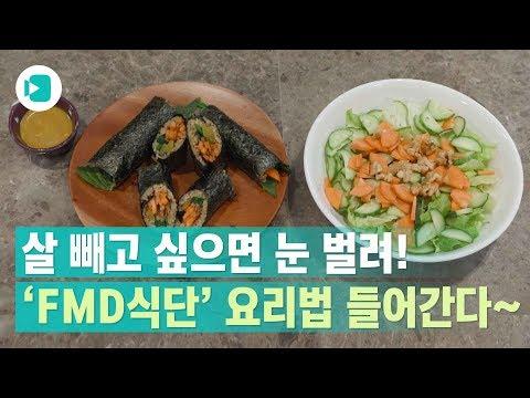 먹으면서 단식하는 화제의 '한국식 FMD식단' 요리법 ★대공개★ / 비디오머그