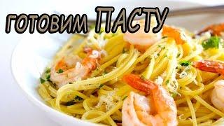 Готовим ПАСТУ с морепродуктами в сливочном соусе