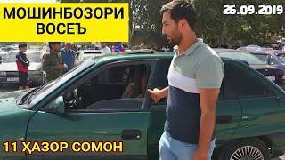 11 Ҳазор Сомонда Соҳиби Мошин Шавен | ҲАМАИ НАМУДШ ҲАСТ
