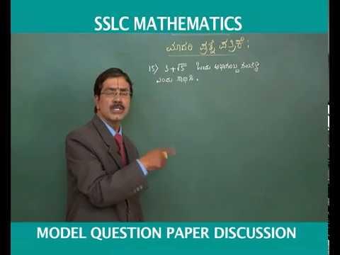 SSLC model question paper