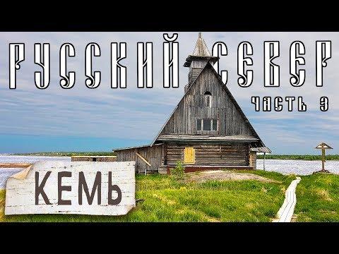 Смотреть Кемская волость, что посмотреть в Кеми? остатки пересыльного лагеря и место съемки фильма