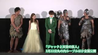 映画「ジャックと天空の巨人」の日本語吹き替え版の完成披露試写会が東...