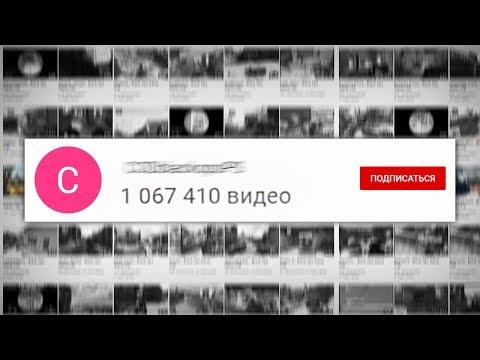 Этот Канал загрузил 1 000 000 видео на Ютуб / Рекорд YouTube?