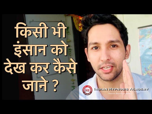 How to Read Anyone Without Knowing Them | Body Language | Tarun Malik (English Subtitles)