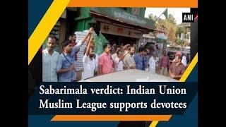 Sabarimala verdict: Indian Union Muslim League supports devotees - #Kerala News