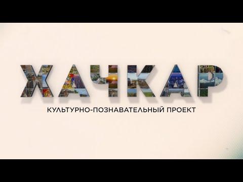 Проект «Хачкар» выпуск №2 - Армянское наследие Екатеринодара