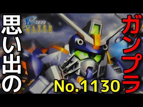 1130 BB戦士 No.295 ブルデュエルガンダム   『SDガンダムBB戦士』