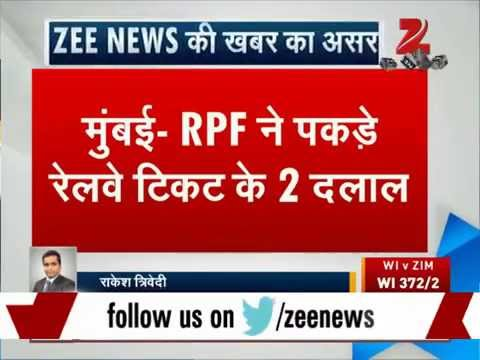 Mumbai: RPF men arrests 2 agents for selling tickets at higher rates