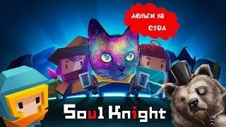 Soul Knught1