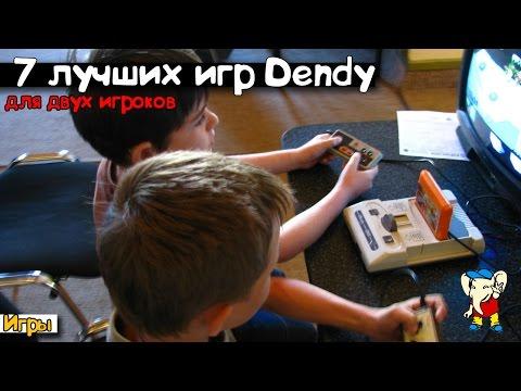 Семь лучших игр Dendy для двух игроков