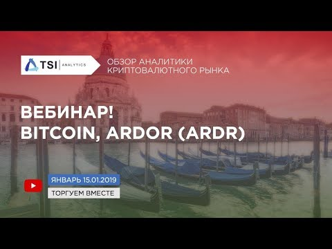 ВЕБИНАР! Bitcoin, Ardor (ARDR)    Обзор TSI Analytics