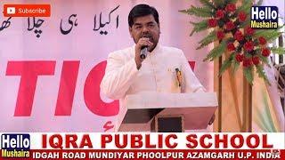 Mohammad Asif Sir | आगाज़ प्रोग्राम | Iqra Public School | Annual Function 2018