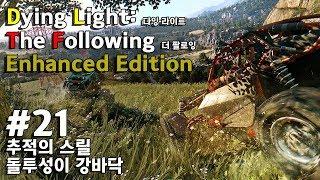 Dying Light: The Following – Enhanced Edition_다잉라이트 더 팔로잉 인핸스드 에디션: #21 추적의 스릴, 돌 투성이 강 바닥 (보조 미션)