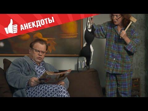 Анекдоты - Выпуск 39