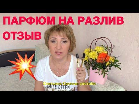Парфюм на разлив ❤️ Где купить качественный парфюм 🛍 Волгоград
