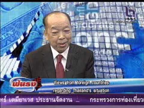 รายการฟันธงมุมมองต่างชาติกับการเมืองไทย 17 ธ ค 2556
