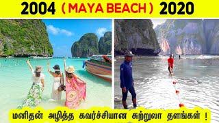 அடப்பாவிகளா இந்த இடங்கள் எல்லாம் இப்ப இப்படியா இருக்கு ! Amazing Tourist Places Ruined By Humans