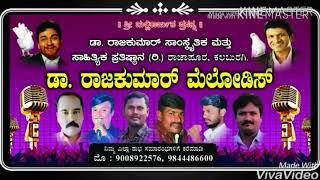 Kurrakku kukkrahallikere Kannada original karaoke song || NENAPIRALI ||.