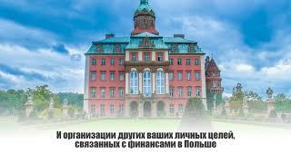 Оффшорные банки: Польша