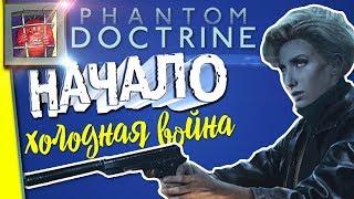 Прохождение на русском Phantom Doctrine — XCOM про шпионов | #1