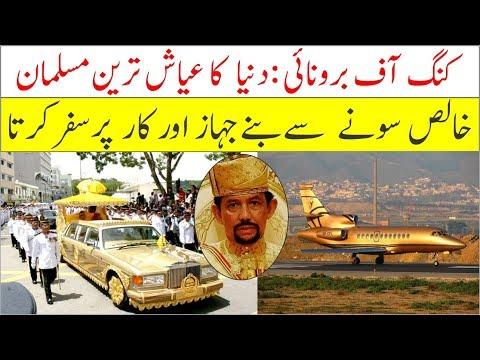 King Of Brunei