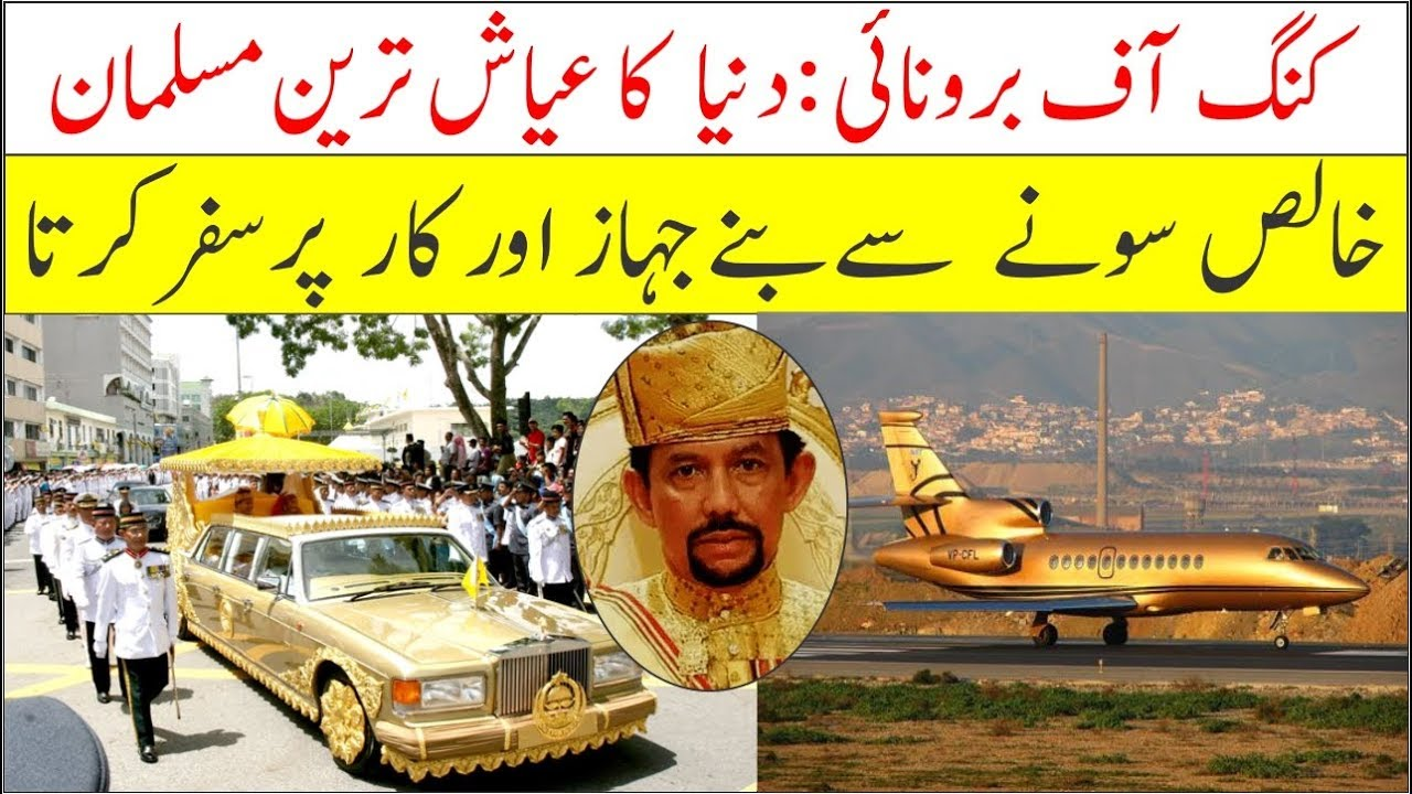 King Of Brunei Sultan Hasan AlBolkia Wealth & Lifestyle II Dunya Ka Ameer  Aur Ayyash Tareen Musalman