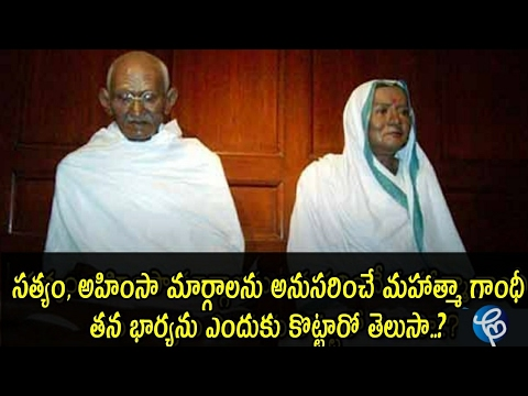 Is it true Mahatma Gandhi used to beat his wife Kasturba Gandhi? | Unknown Facts | Challenge Mantra