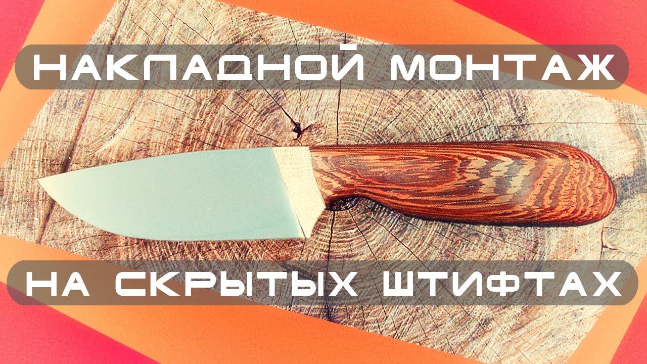 Скрытые ножи своими руками