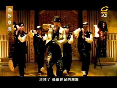 Jay Chou 周杰倫 Snake Dance 蛇舞 HQ MV