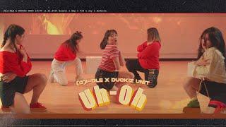 [DUCKIZ Units] 'Uh Oh' - (여자)아이들((G)I-DLE) | KPOP Dance Cover