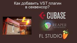 Как добавить VST плагин в секвенсор Cubase, Reaper, FL Studio (на примере AmpliTube 4)