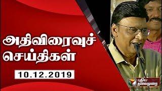 Speed News 10-12-2019 | Puthiya Thalaimurai TV