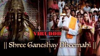 Shree Ganeshay Dheemahi - Viruddh