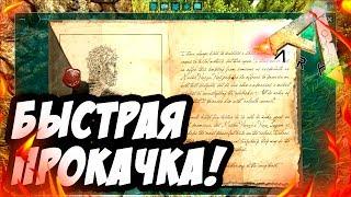 ARK: Survival Evolved - Самая быстрая прокачка в АРК! ХАРДКОР #7