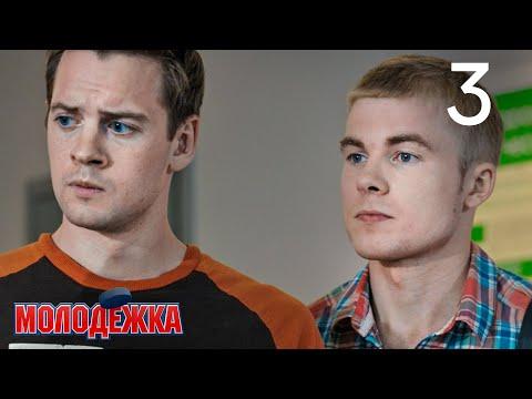 Молодежка | Сезон 2 | Серия 3