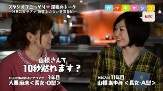 HBCラジオの人気番組『カーナビラジオ午後一番!』の山根あゆみが登...