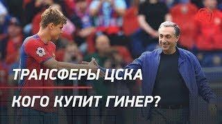 Трансферы ЦСКА: кого купит Гинер?
